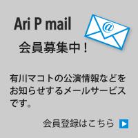 Ari P mail会員募集中!