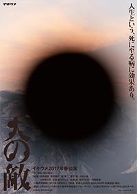 フライヤー:イキウメ春公演「天の敵」